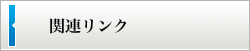 【会社概要】関連リンク