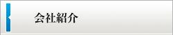 【会社概要】会社紹介