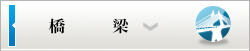 【事業紹介】橋梁